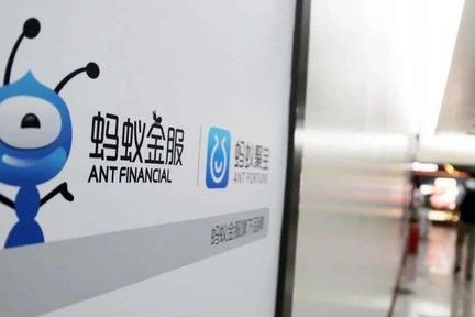 蚂蚁集团沪港两地IPO加速,目标估值1.5万亿最早10月上市,或本周提交科创板申请