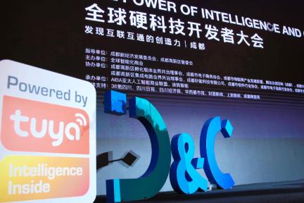 全球硬科技开发者大会(成都)开幕,蓝光发展等超300名开发者「乘风」数字升级