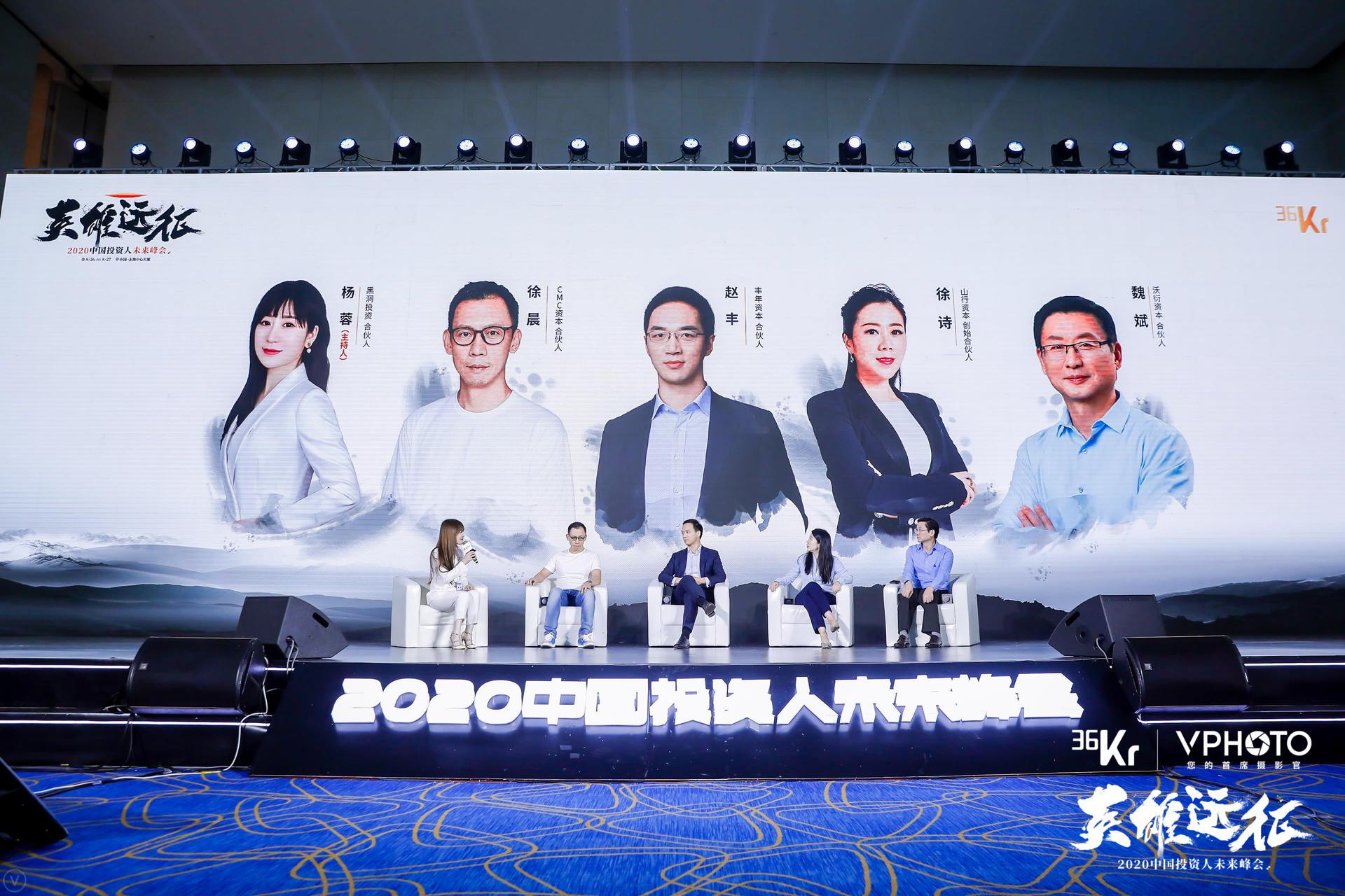 智能制造圆桌对话:国产替代的春天丨2020中国投资人未来峰会
