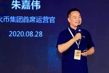火币朱嘉伟:区块链——新基建定位下的新使命   2020新区势