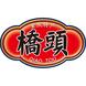 桥头食品-金指王的合作品牌