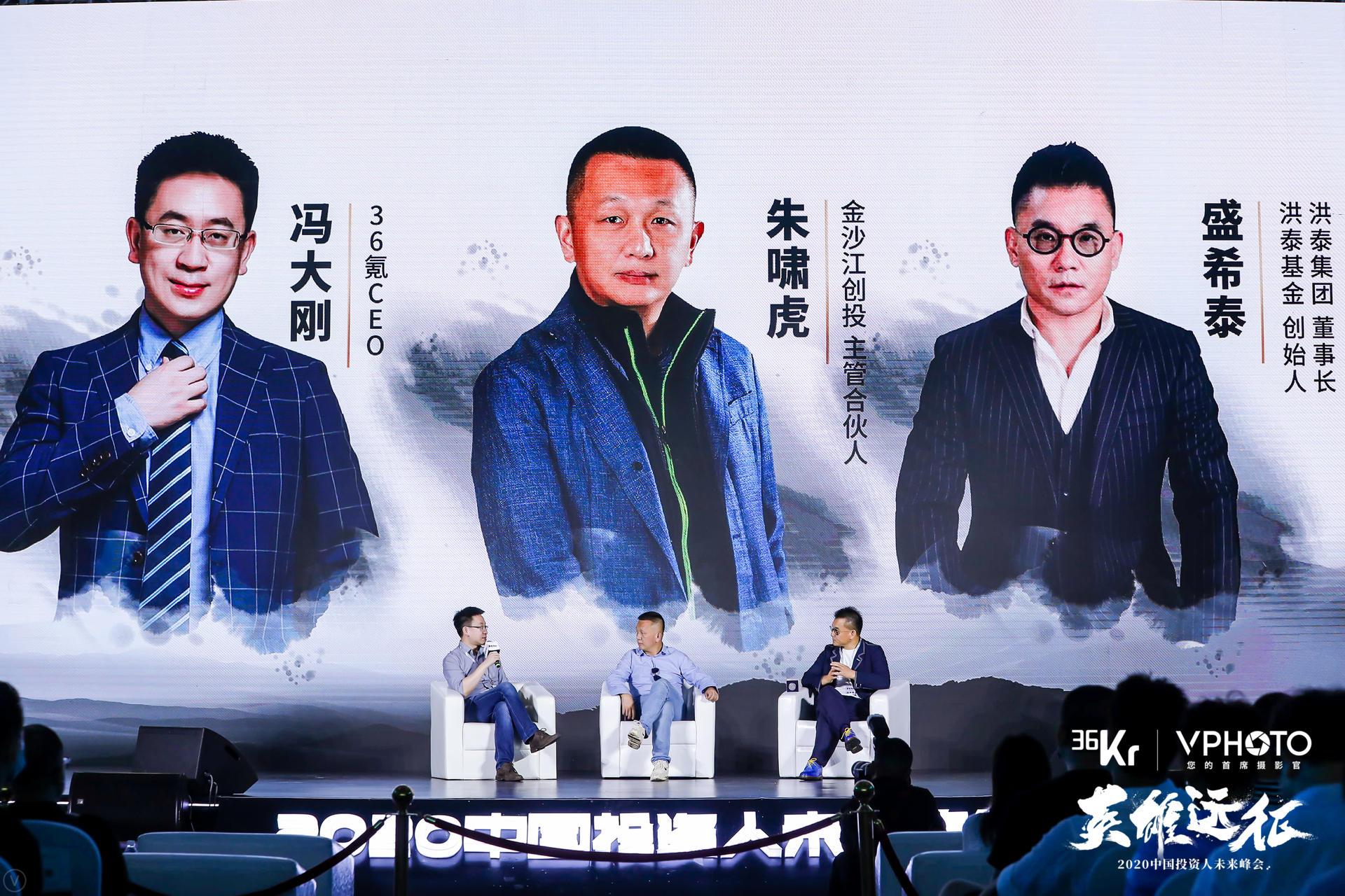 飞跃「天鹅湖」投资人携手创业者的一场硬战 | 2020中国投资人未来峰会