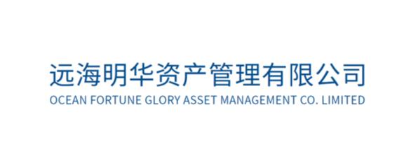 远海明华资产管理有限公司