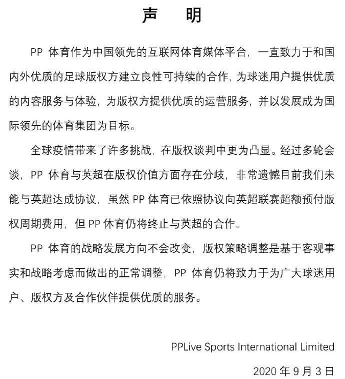 PP体育官博:与英超解约,已超额预付版权周期费用