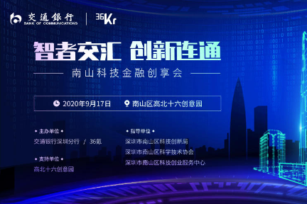 """国产替代大势之下,深圳交行""""科创先锋贷""""为中小微企业保驾护航"""
