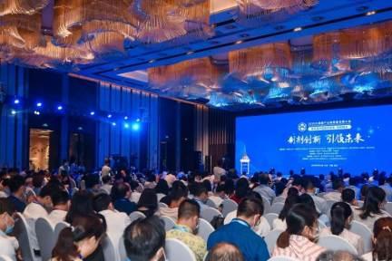 2020大健康产业高质量发展大会在渝举行