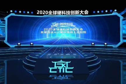 """全球资讯_2020全球""""AI+硬科技""""线上马拉松首次""""上线""""_详细解读_最新 ..."""