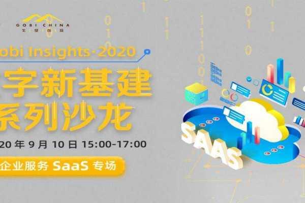 """企业服务走过""""元年"""",SaaS乘风新基建迎来爆发(上篇)"""