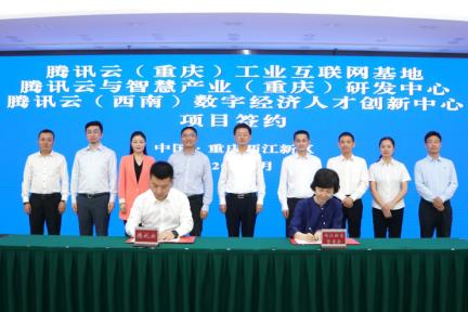 腾讯云(重庆)工业互联网基地等系列项目落户两江新区