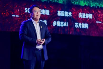 华为鲁勇:于变局中创新局,打造西安硬科技之都