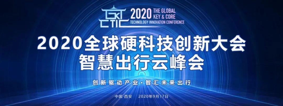 智汇未来出行: 2020全球硬科技创新大会智慧出行云峰会成功召开