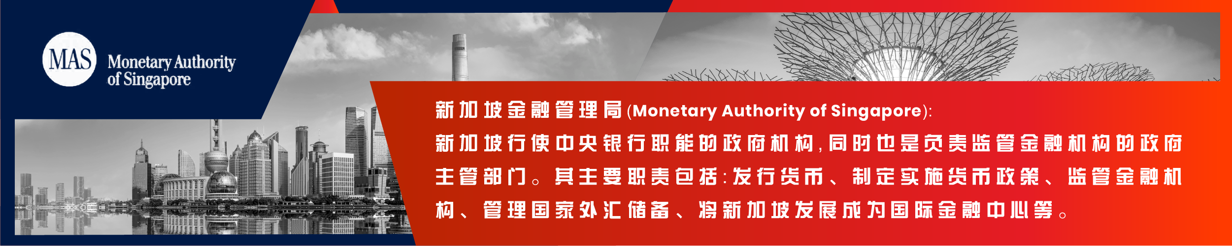 新加坡 X 亚洲创新合作论坛2020 | 第二场:金融科技主题活动参与企业介绍