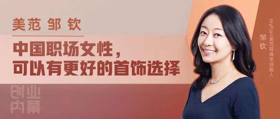 美范邹钦:中国职场女性,可以有更好的首饰选择