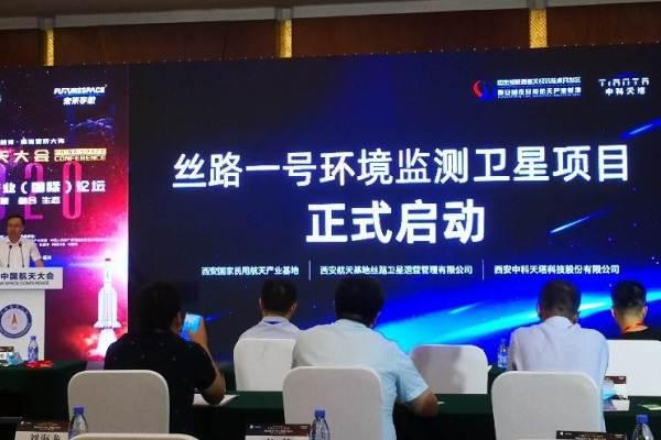"""陕西启动全国首个雾霾监测商业卫星""""丝路一号""""项目建设 2021年发射首颗卫星"""