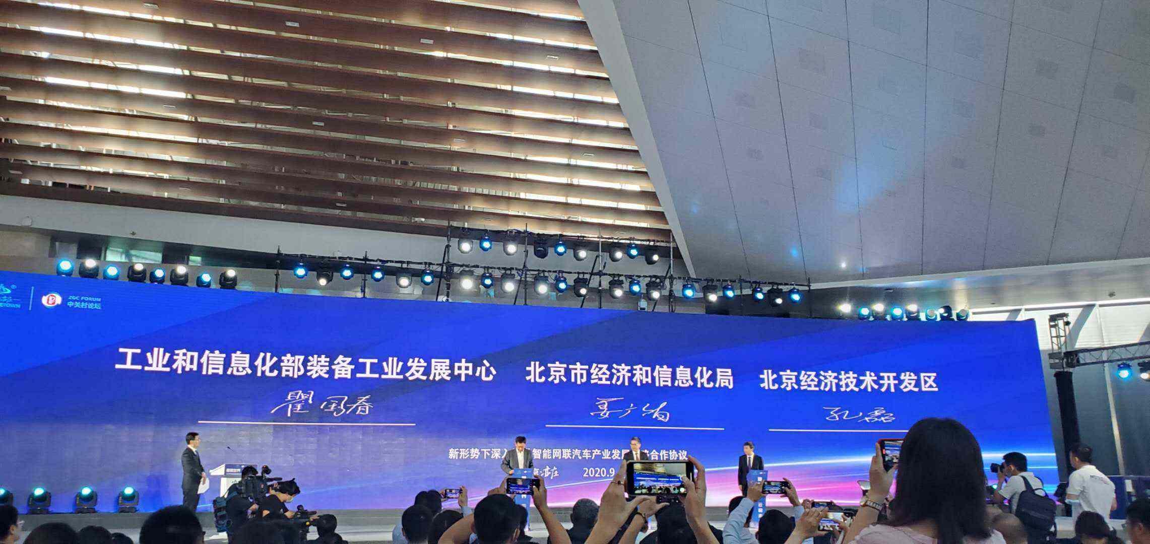 高级别自动驾驶示范区将于北京亦庄落实