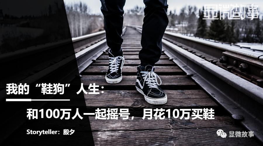 """我的""""鞋狗""""人生:和100万人一起摇号,月花10万买鞋"""