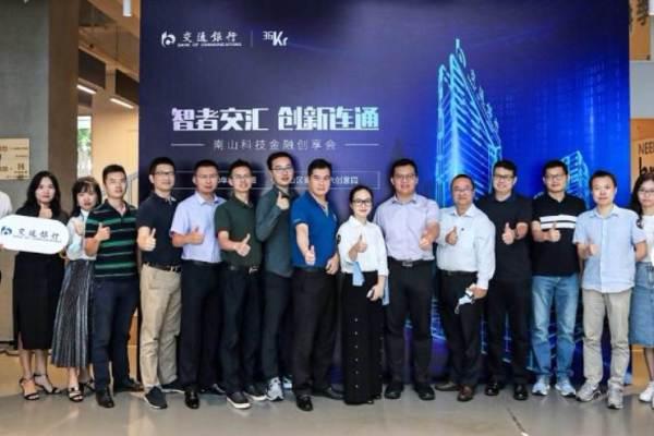 深圳交行举办科技金融创享会,探索国产替代行业前景