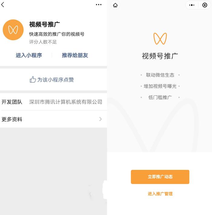 """微信内测""""视频号推广""""功能,已有玩家准备花10万氪金"""
