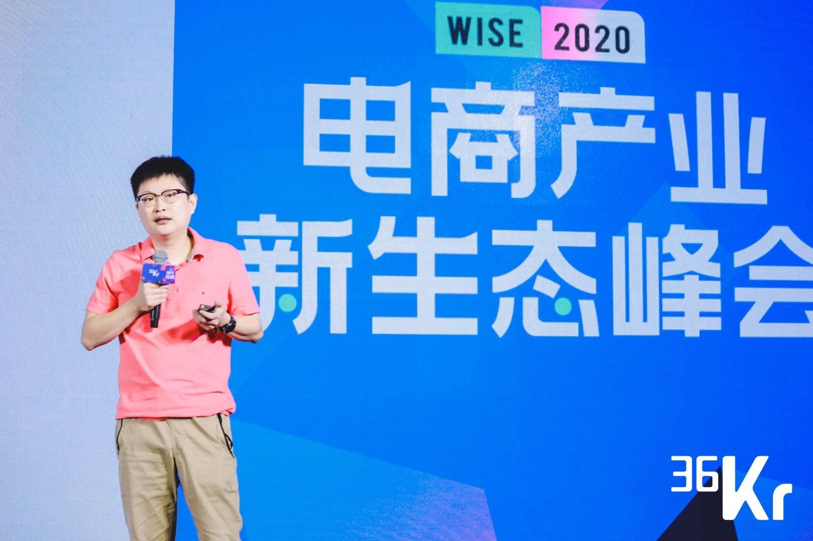 网易严选CMO 吴迪裴:「经济内循环」背景下,新消费品牌如何起势 | WISE2020电商