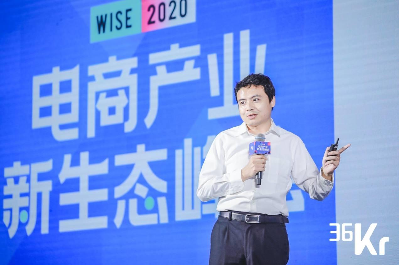 银泰蒋昕捷:做新零售直播,把商场装进手机   WISE2020电商产业新生态峰会