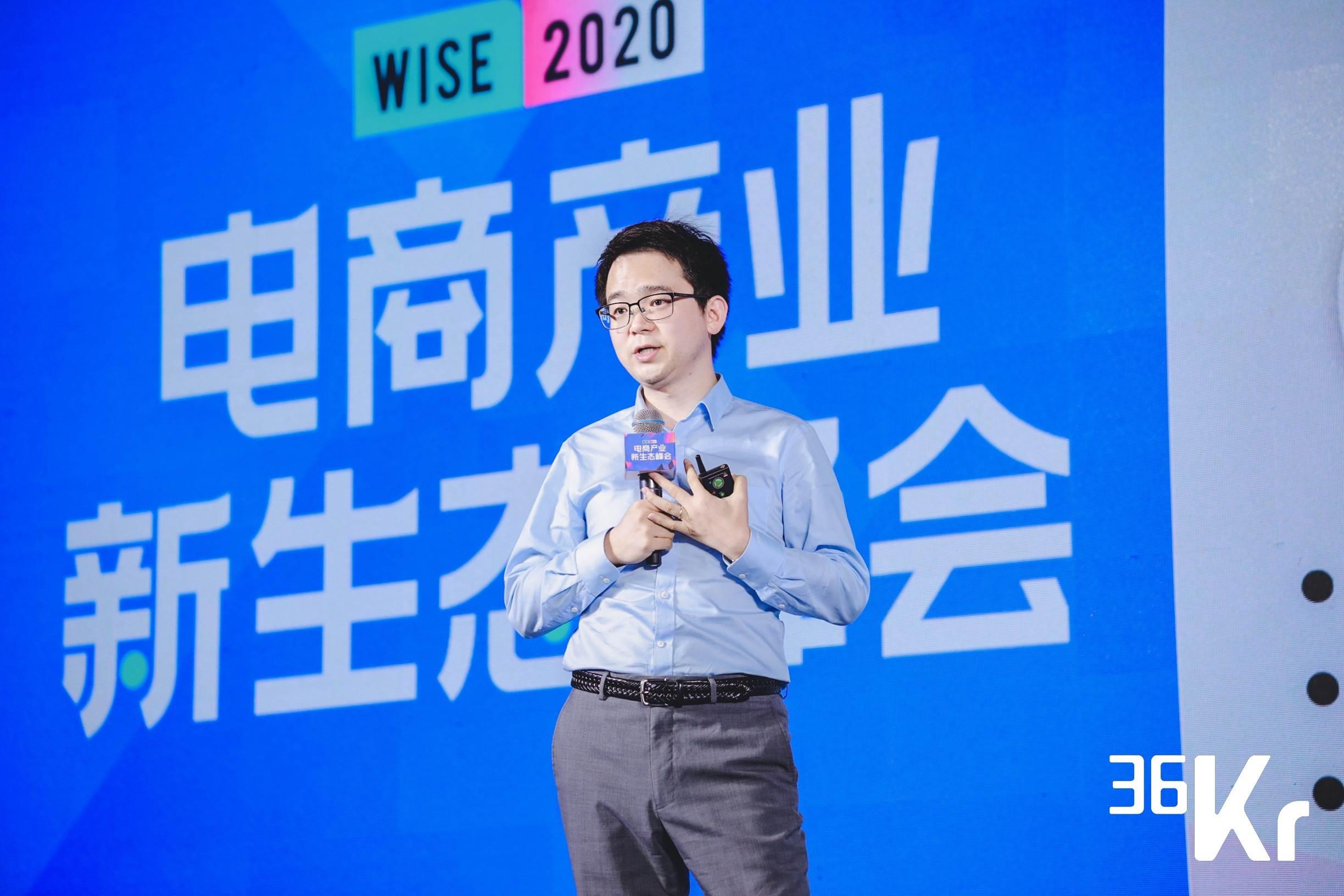 魔筷科技薛元昊:成就主播与供应商,魔筷将成为最被信赖的电商生态服务商   WISE2020电商产业新生态峰会