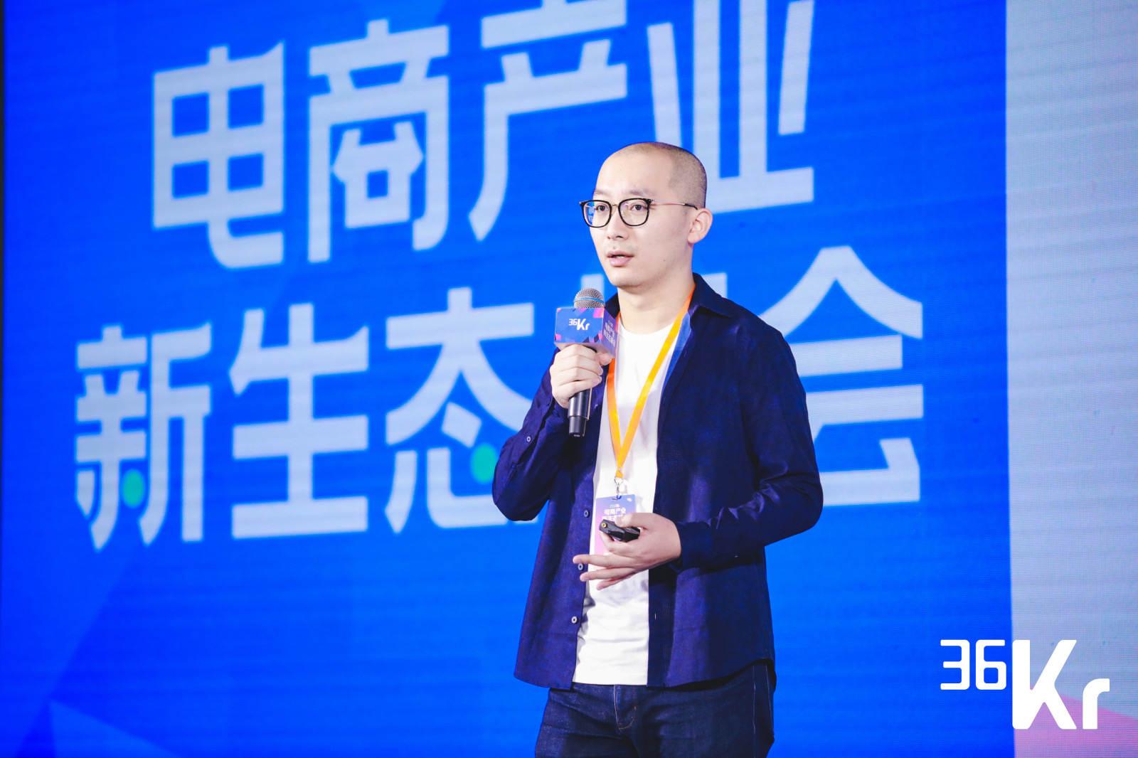 BAI资本汪天凡:见证新一代零售消费品牌的王者气象 | WISE2020电商产业新生态峰会