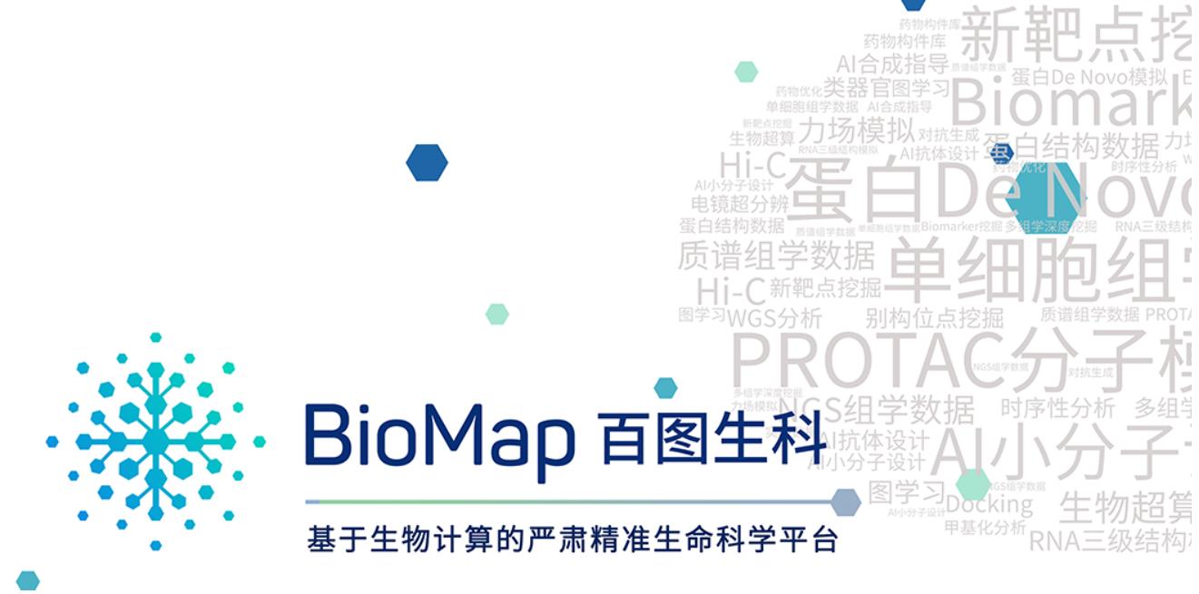 用生物计算技术打造生命科学平台,李彦宏牵头创立「百图生科」