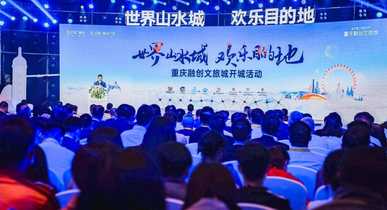 重庆融创文旅城开幕,以产业引擎带动城市新发展