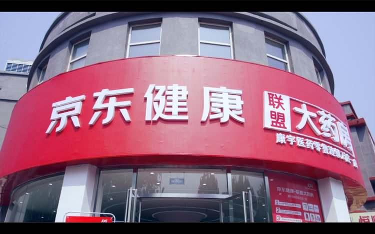 京东健康提交赴港上市招股书 计划至少募资30亿美元