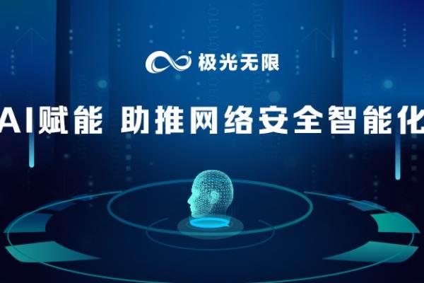 行业火热但人才匮乏?这家网络安全公司利用AI提升传统产品效率