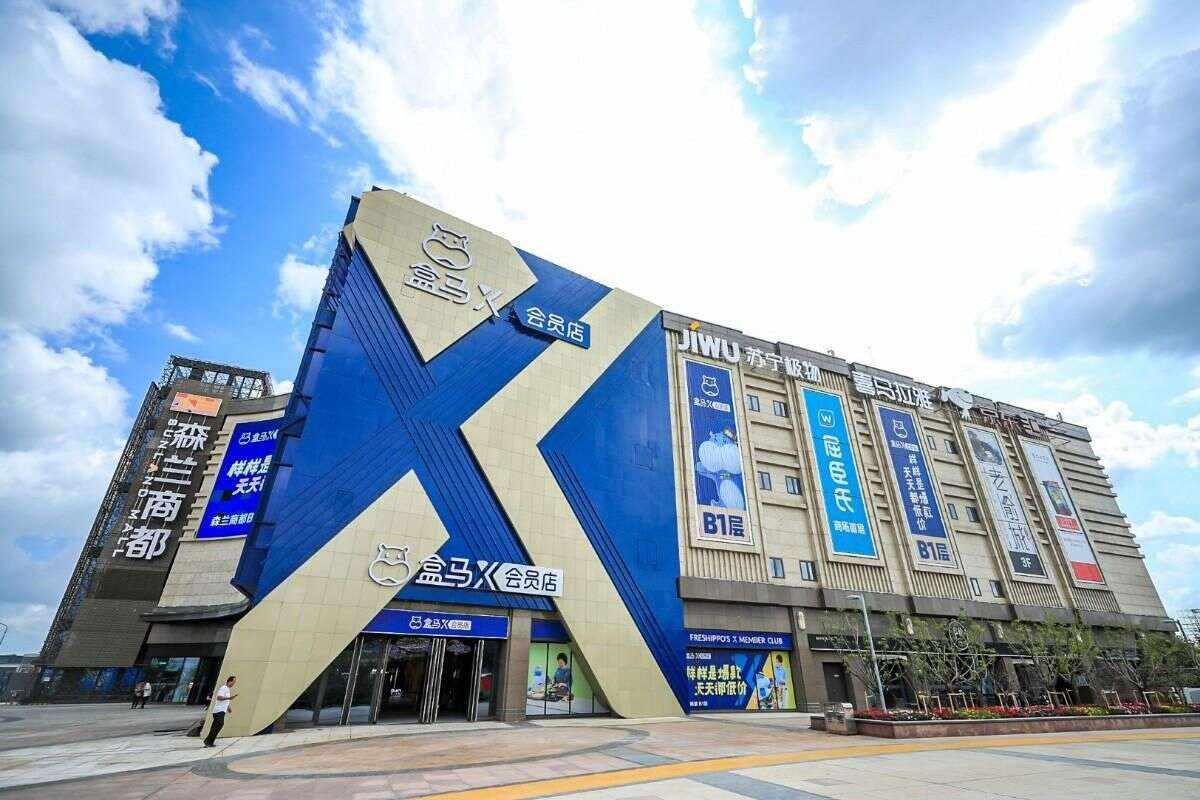 盒马首个零售会员店国庆落户上海,自有品牌商品占比超40%