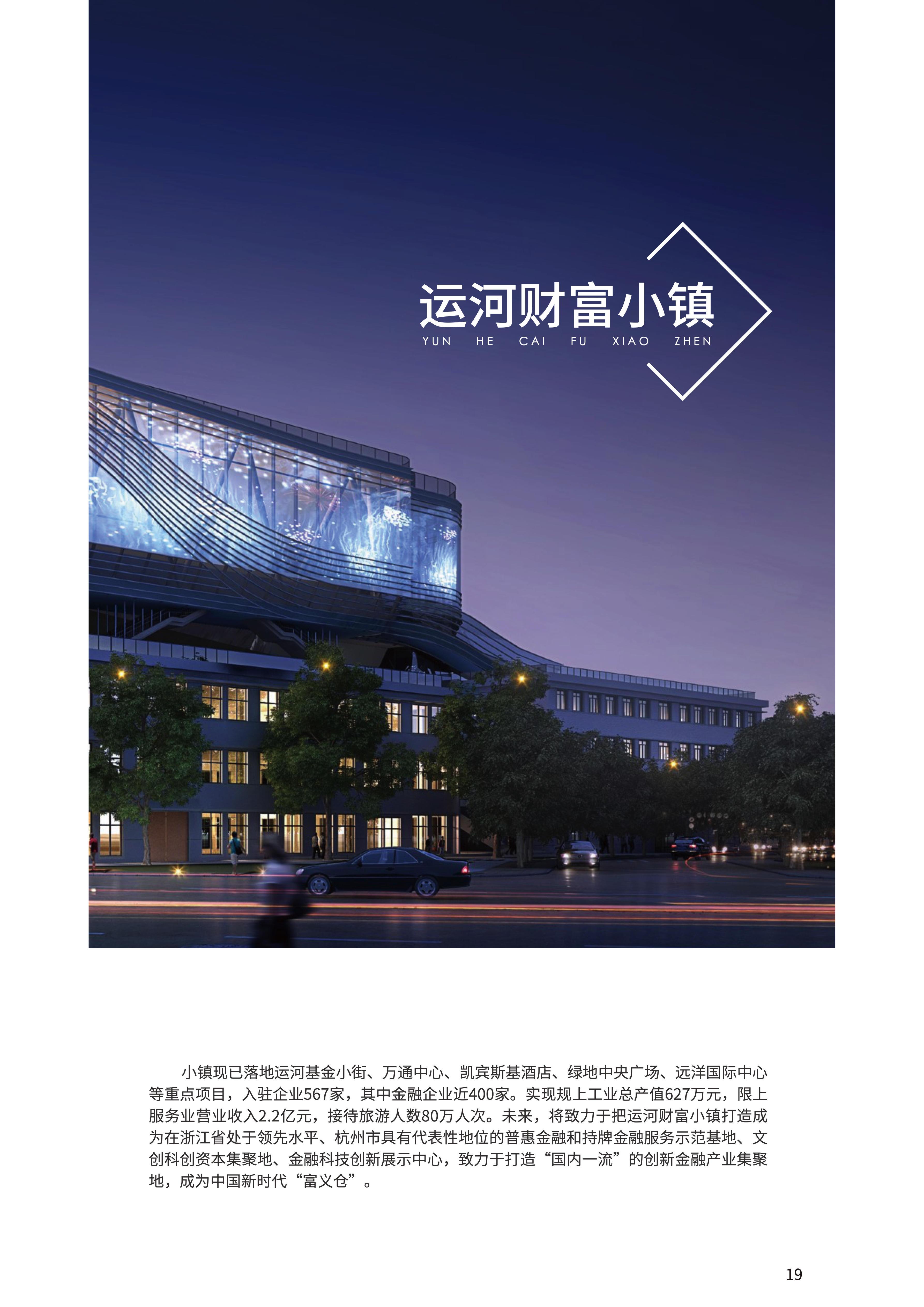 新杭镇经济总量_经济图片