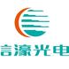 信濠光电-图麟科技的合作品牌