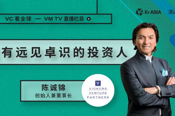 「VC看全球」第八期回顾   能够盈利的企业才能带来长期价值