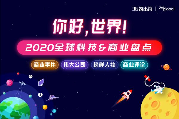你好,世界!| 2020全球科技 & 商业盘点预告
