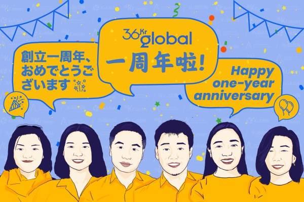 1 周年 | 36Kr Global 持续推动亚洲跨境商业合作