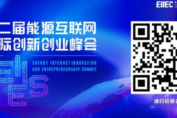 助推能源互联网企业融通发展!第二届能源互联网国际创新创业峰会即将在蓉开幕