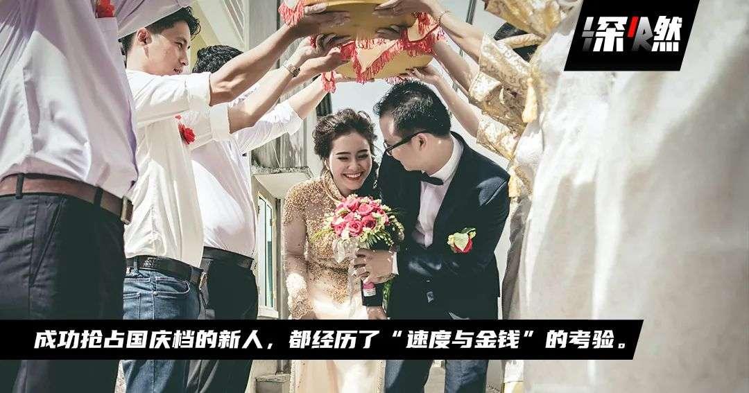 《国庆结婚,太太太贵了》