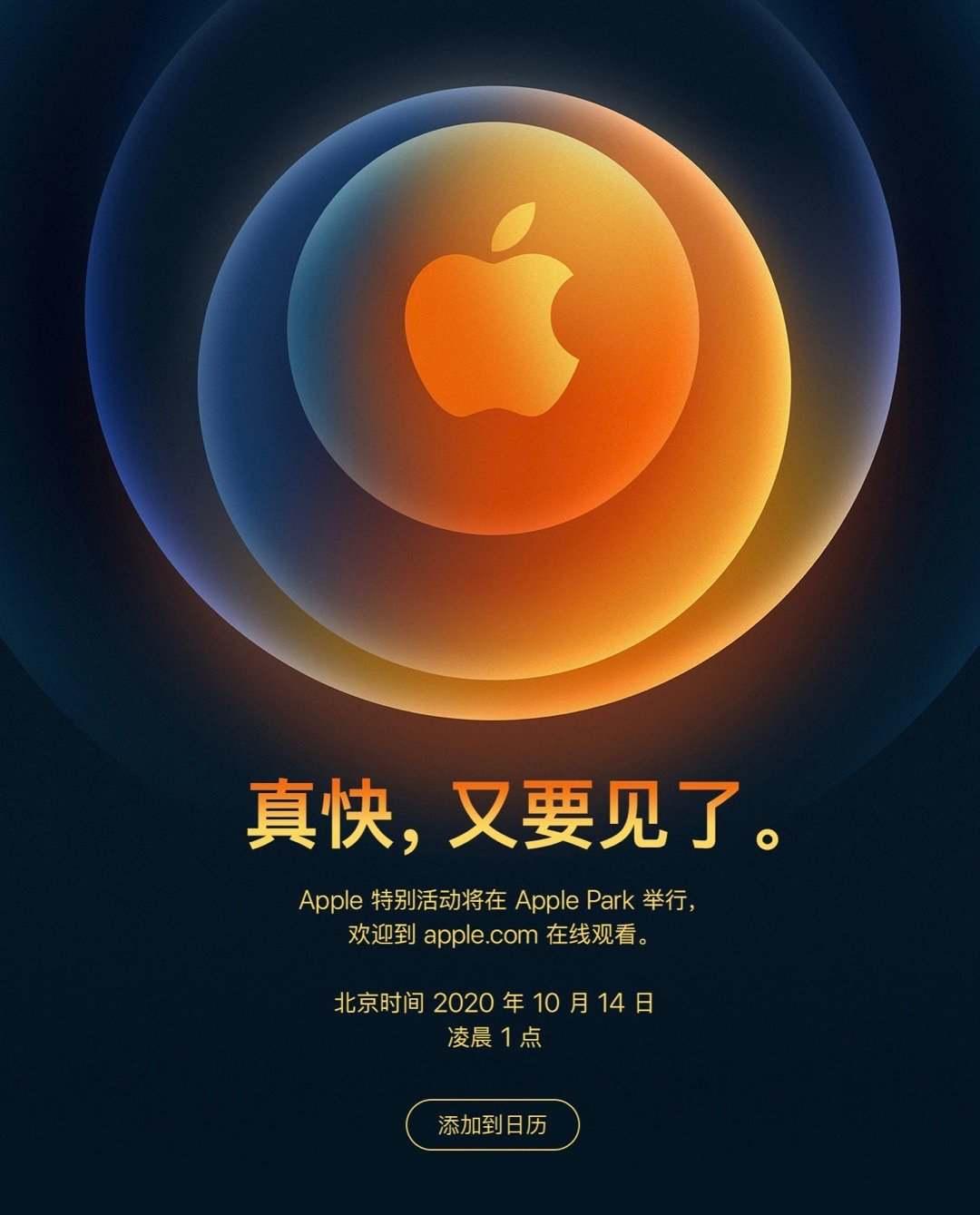 最前线 | 终于定了,iPhone 12 会在 10 月 14 日发布