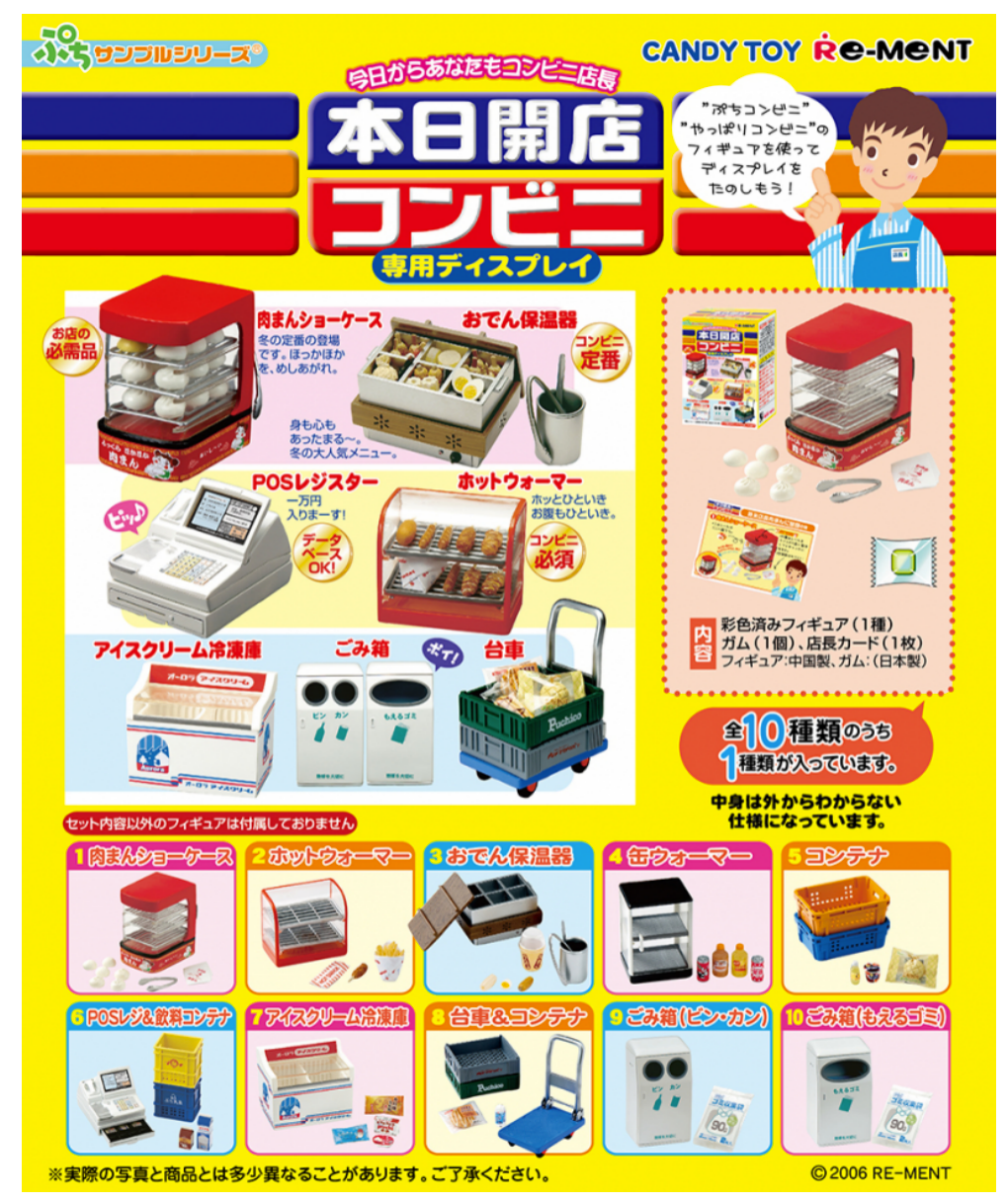 v2 a69ed88a628c48208b05647f17e7836e img 000 - 日本食玩市场观察:年收入480亿日元,万代24年卖了26亿个
