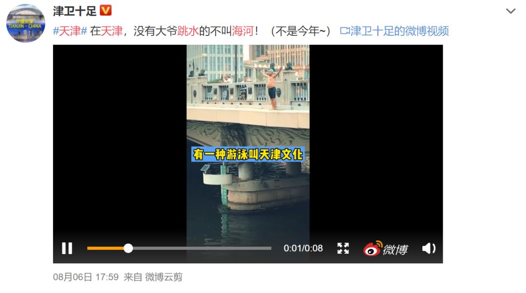 v2 ae48860896f64a33b05842ef3dcea7ce img 000 - 有多少天津人在排队跳河?