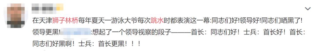 v2 d83c6fd98d214489b30e8d2023e8412c img 000 - 有多少天津人在排队跳河?