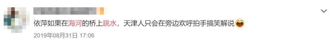 v2 ff7961b566e74ecaaaf336a144ffe024 img 000 - 有多少天津人在排队跳河?