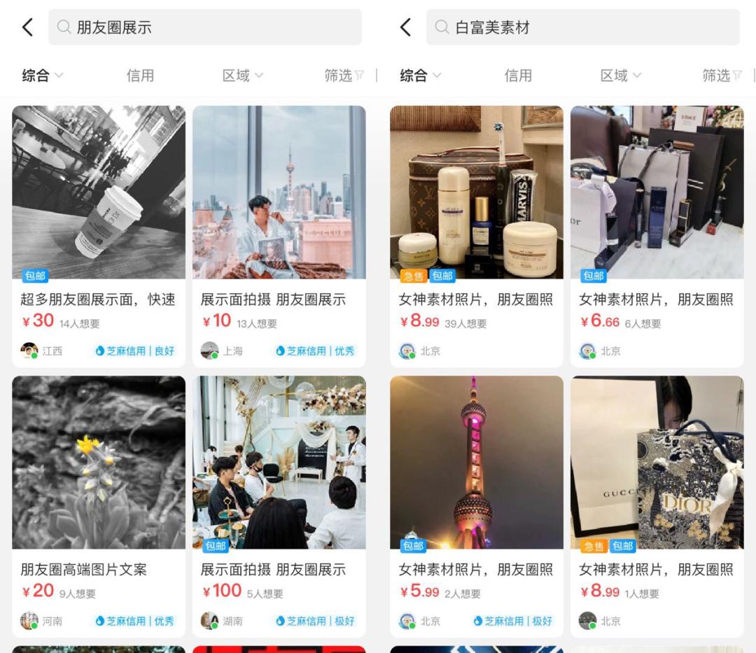 """""""上海名媛""""背后的装富产业链插图(5)"""
