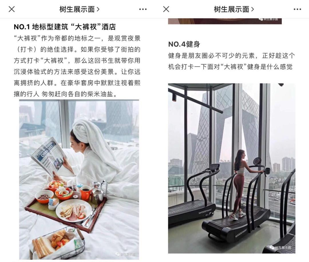 """""""上海名媛""""背后的装富产业链插图(8)"""