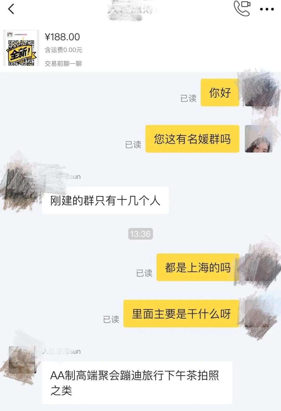 """""""上海名媛""""背后的装富产业链插图(4)"""
