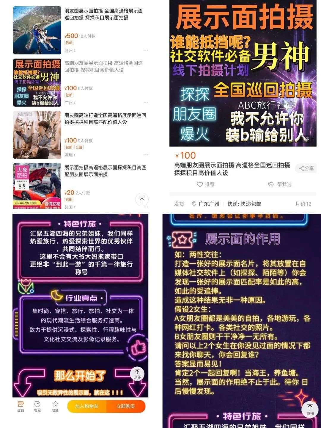 """""""上海名媛""""背后的装富产业链插图(11)"""