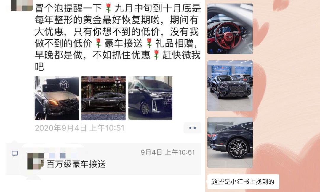 """""""上海名媛""""背后的装富产业链插图"""