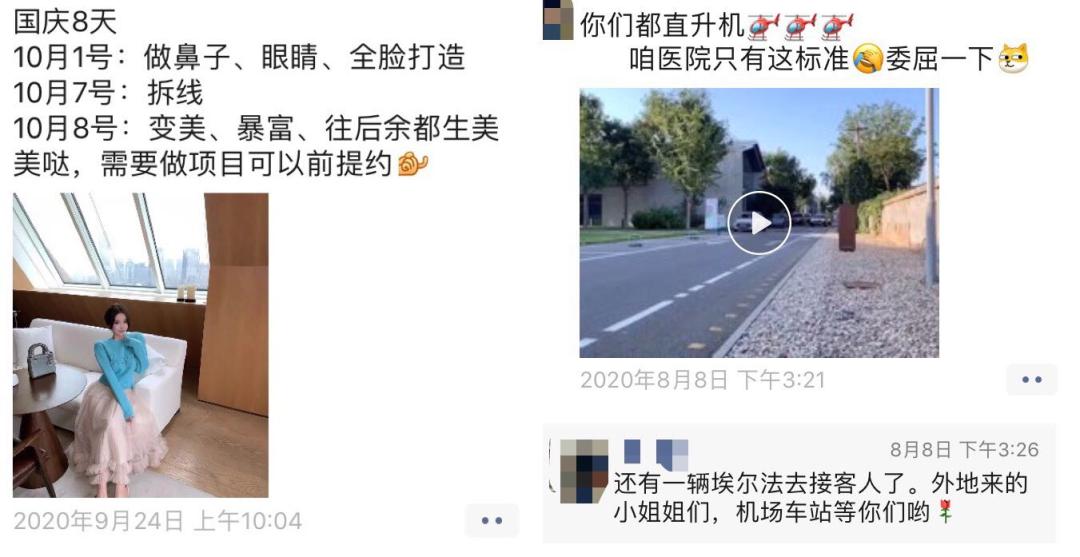 """""""上海名媛""""背后的装富产业链插图(1)"""