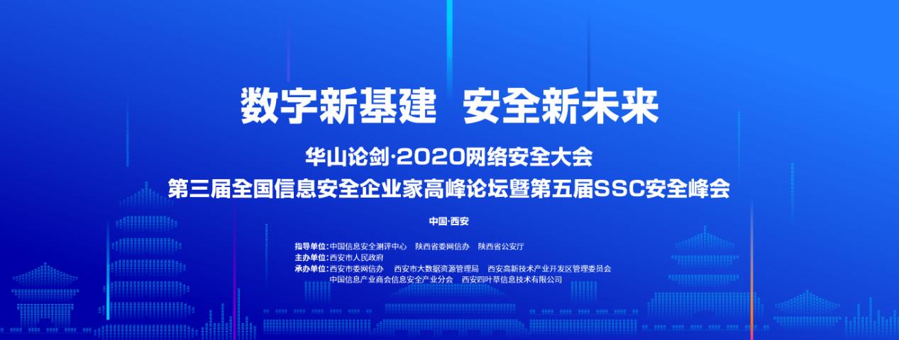 華山論劍·2020網絡安全大會在西安高新國際會議中心舉辦